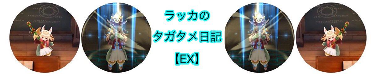 ラッカのタガタメ日記【EX】